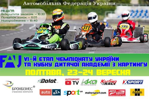 У Полтаві відбудеться чемпіонат України з картингу